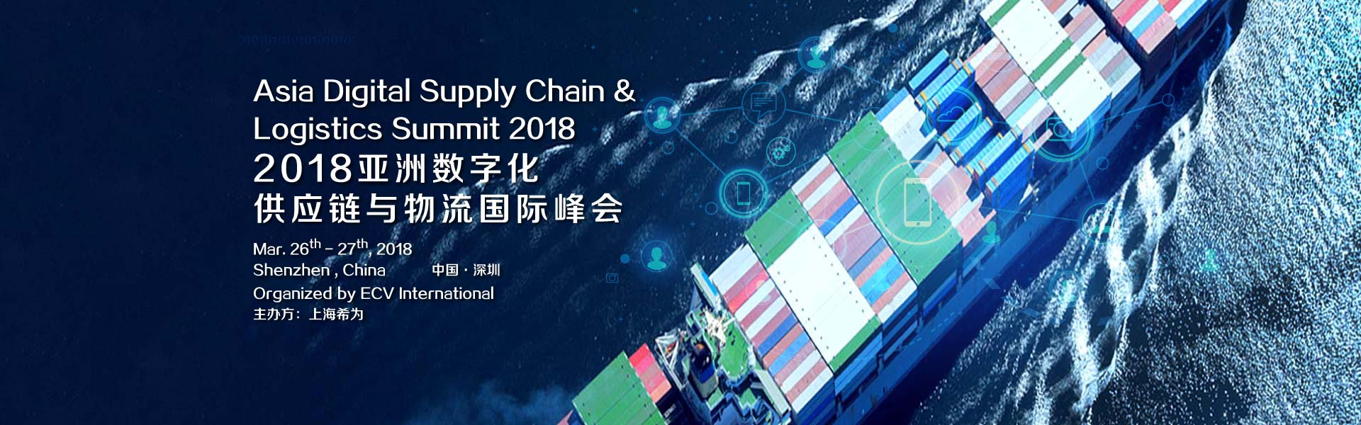 Asia Digital Supply Chain & Logistics Summit 2018