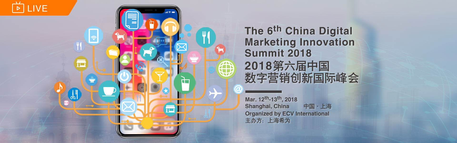 The 6th China Digital Marketing Innovation Summit 2018