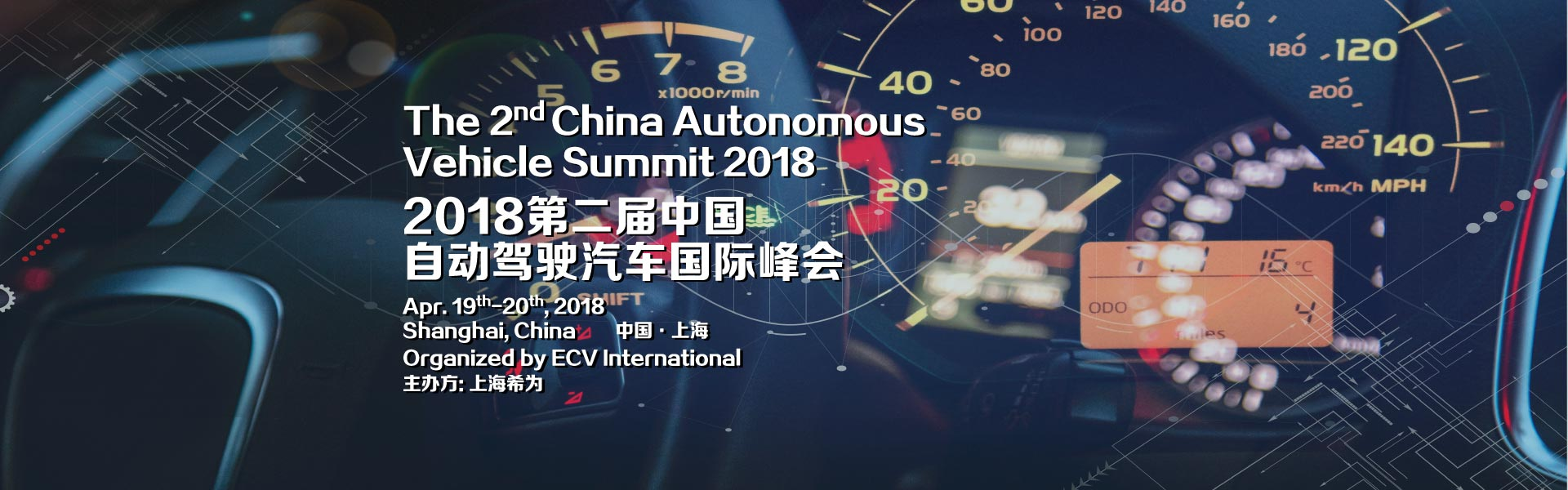 The 2nd China Autonomous Vehicle Summit 2018