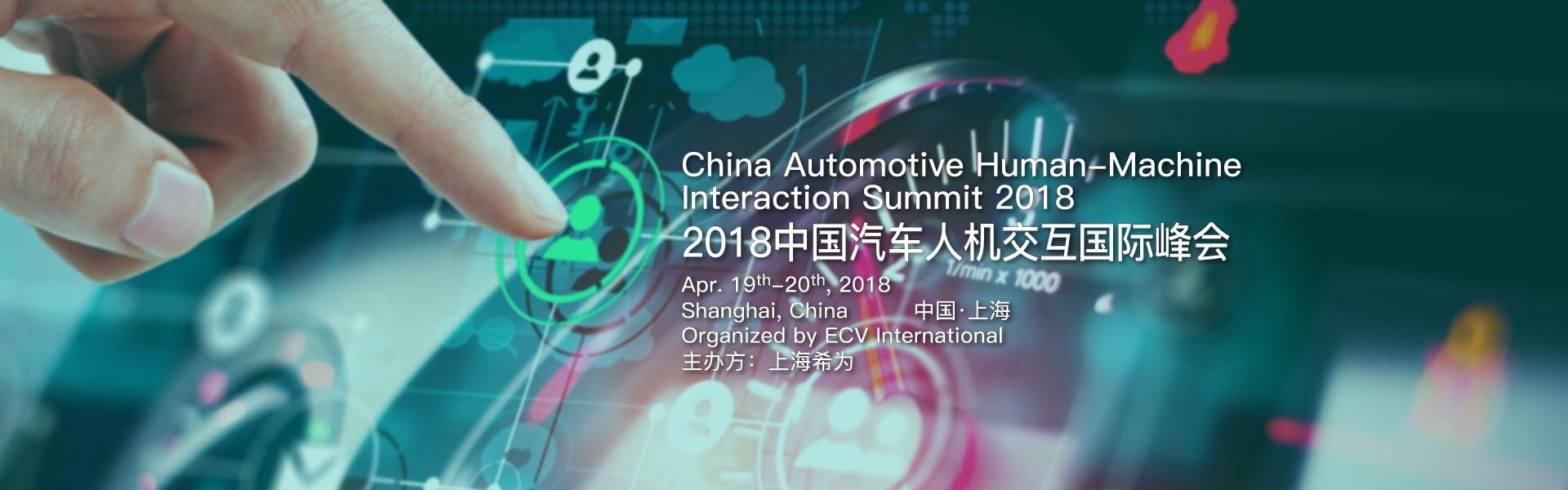 China Automotive Human - Machine Interaction Summit 2018