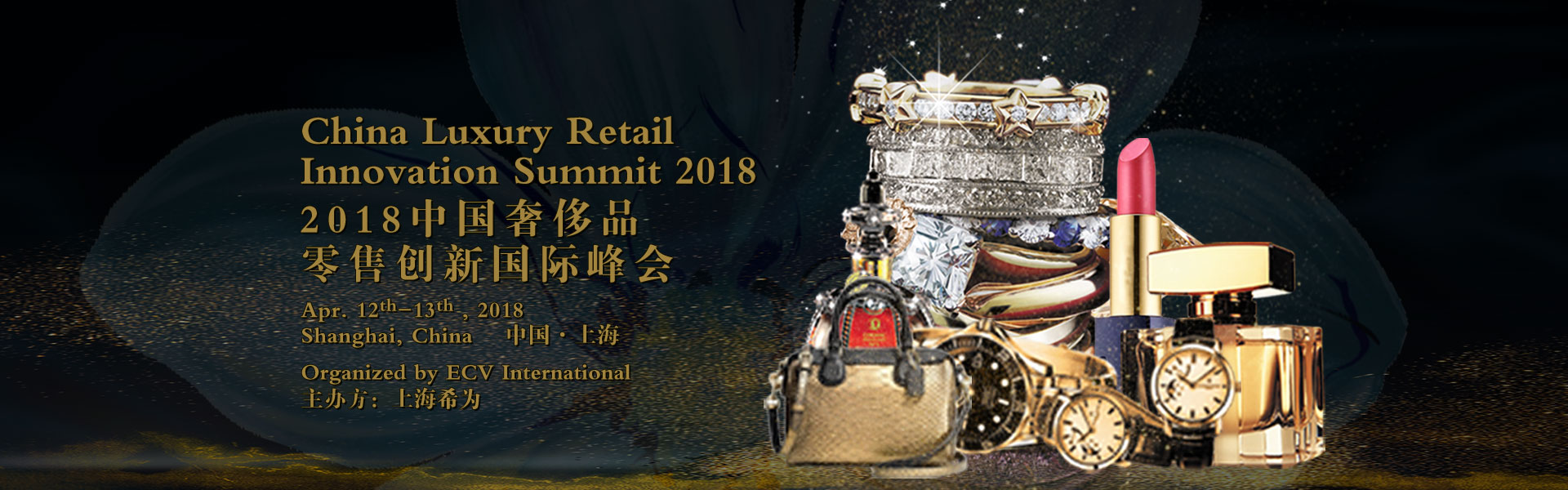 China Luxury Retail Innovation Summit 2018