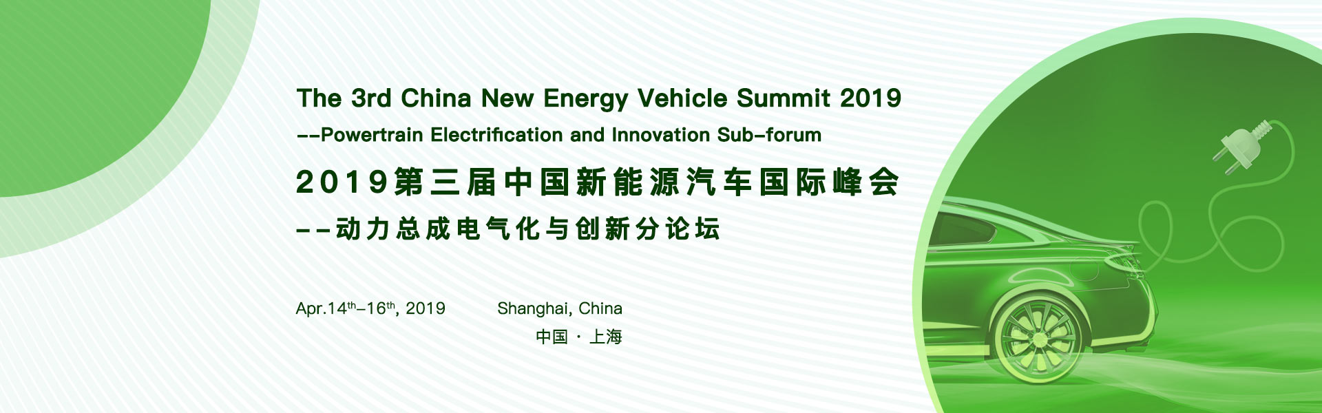 The 3rd China New Energy Vehicle Summit 2019
