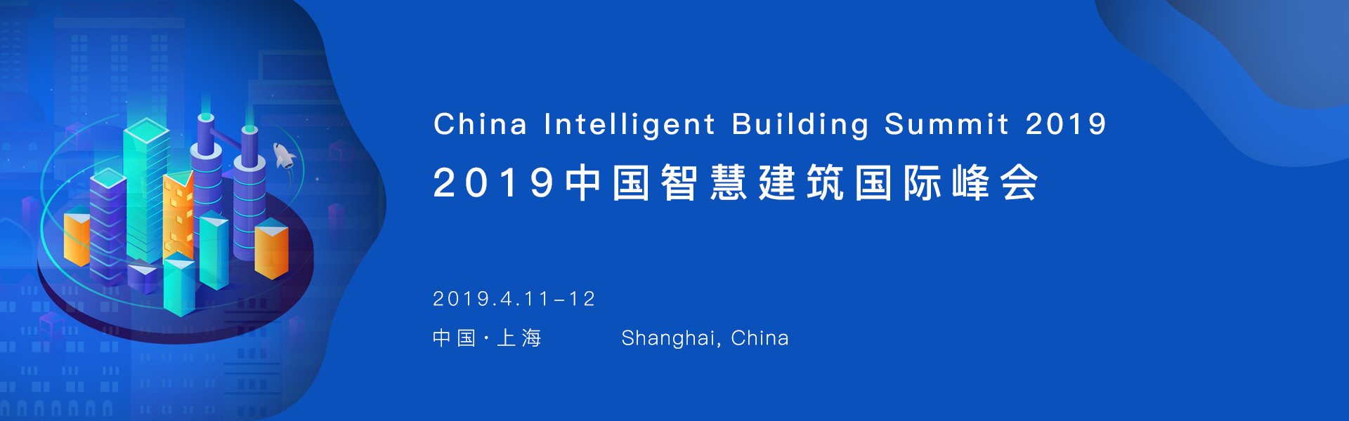 China Intelligent Building Summit 2019