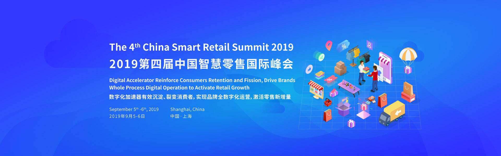 The 4th China Smart Retail Summit 2019