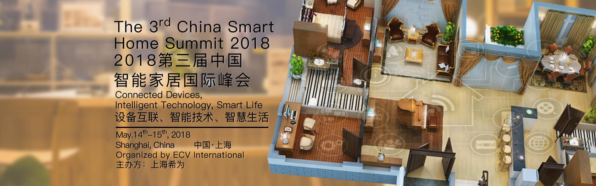 China Smart Home Summit 2018