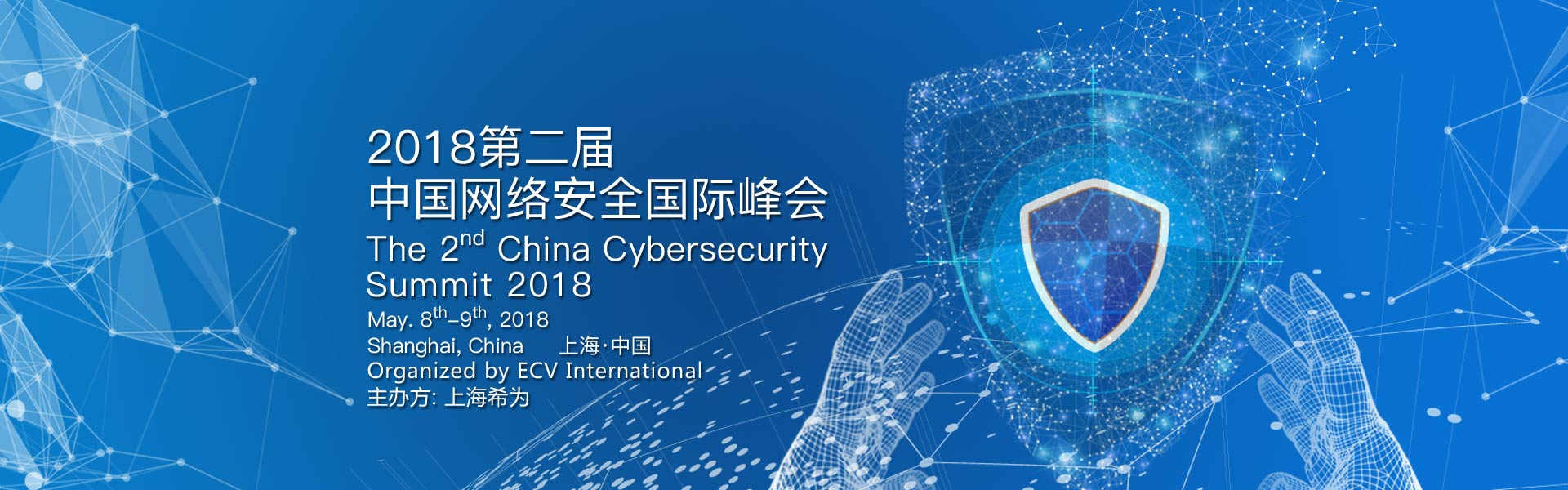 The 2nd China Cybersecurity Summit 2018