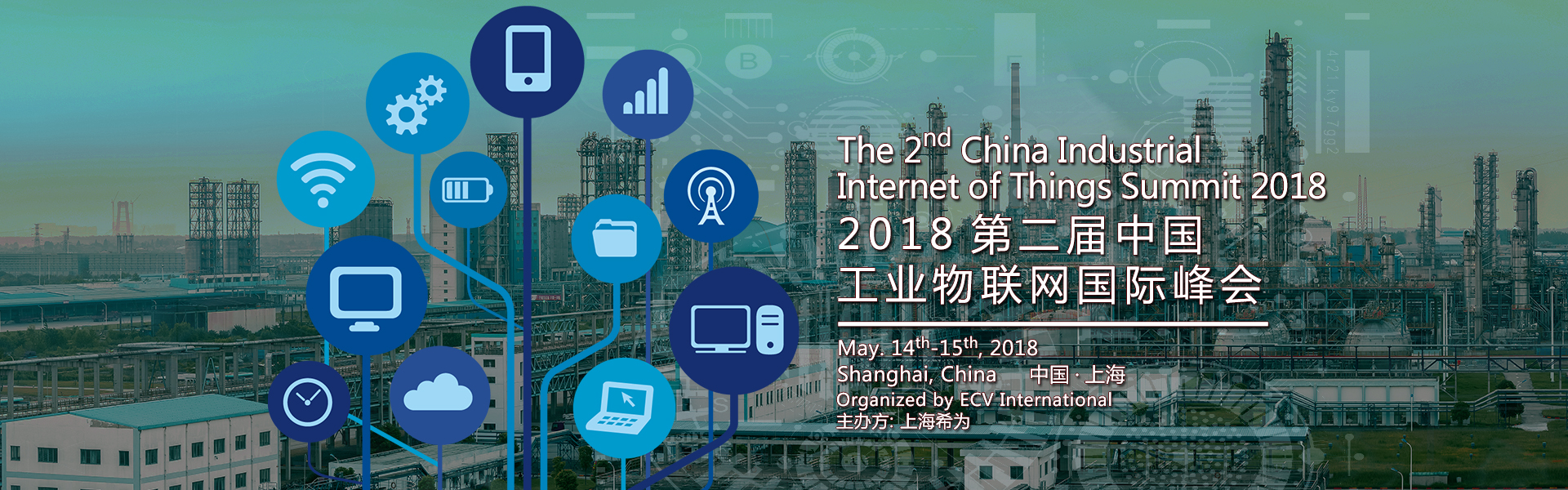 The 2rd China Industrial Internet of Things (IIoT)  Summit 2018