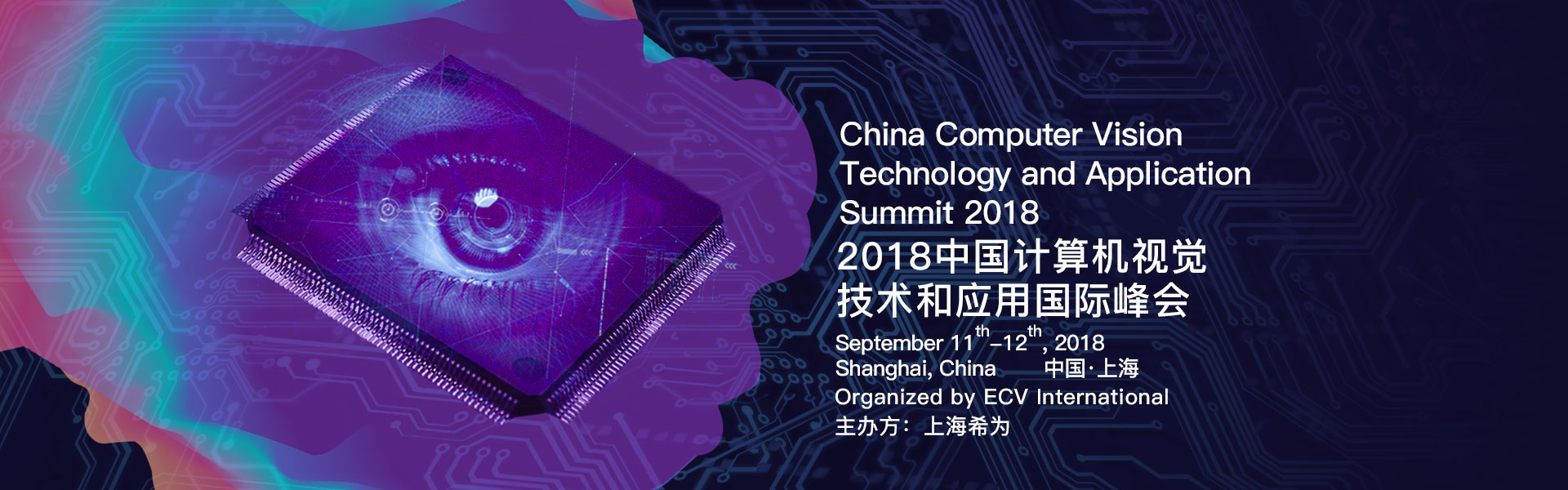 China Vision Technology  and Application Innovation Summit 2018