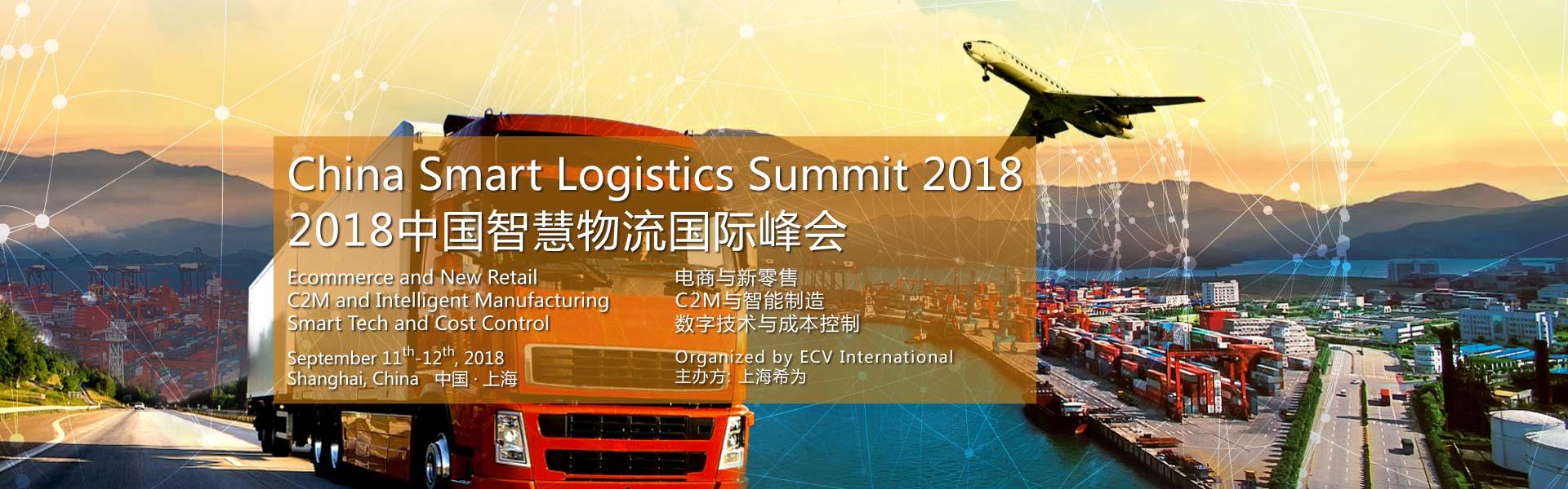China Smart Logistics Summit 2018