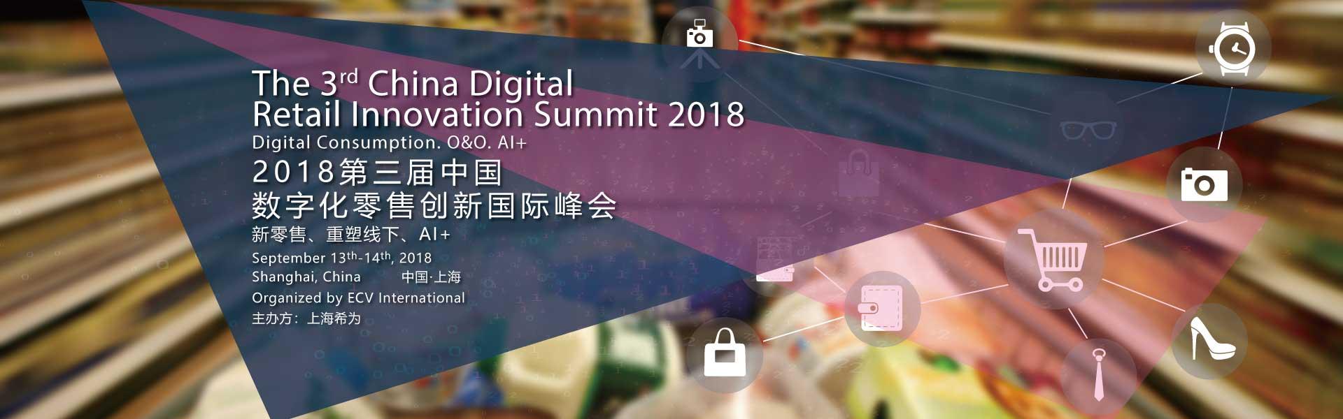 The 3rd China Digital Retail Innovation Summit 2018