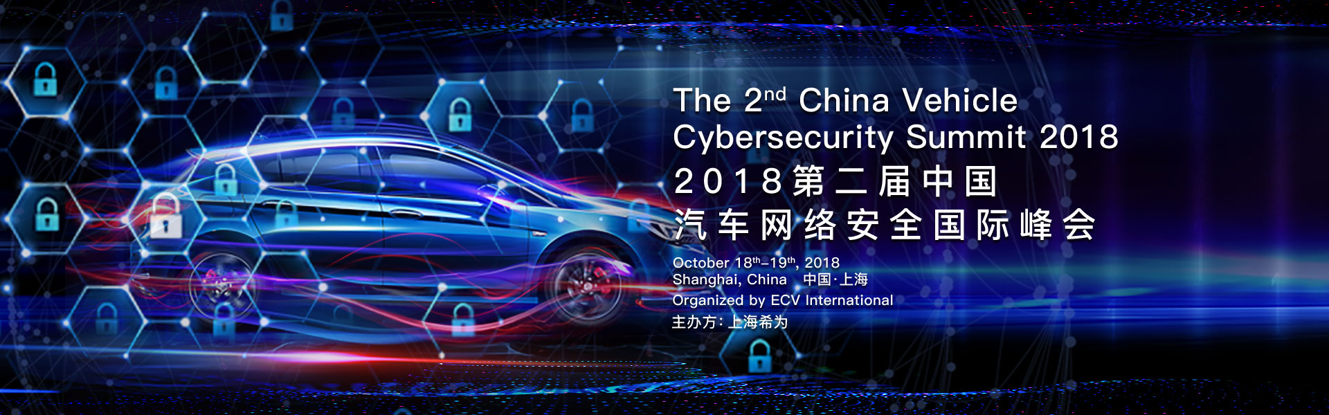 The 2nd China Vehicle Cybersecurity Summit 2018