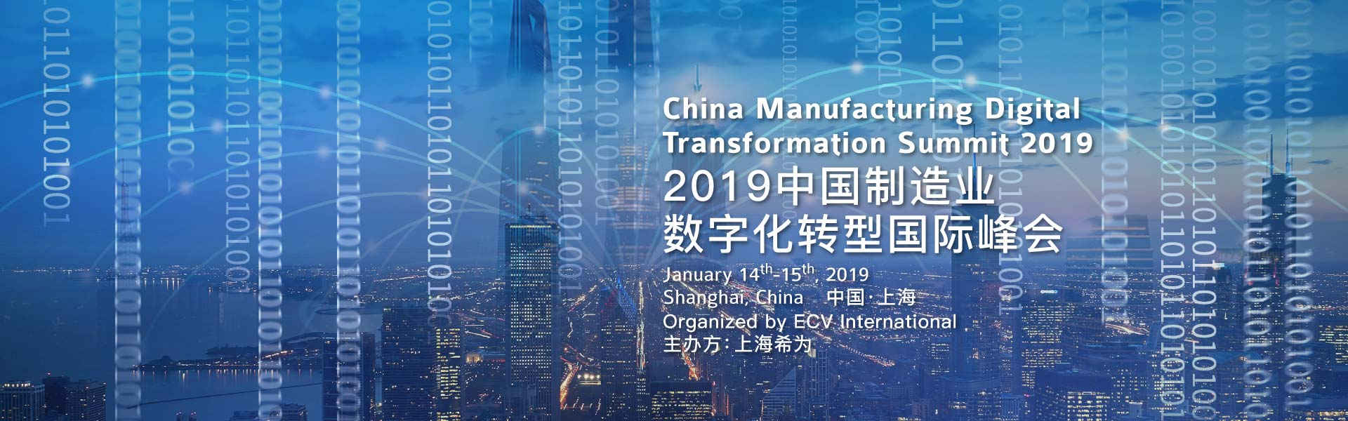 China Manufacturing Digital Transformation Summit 2019_ECV International