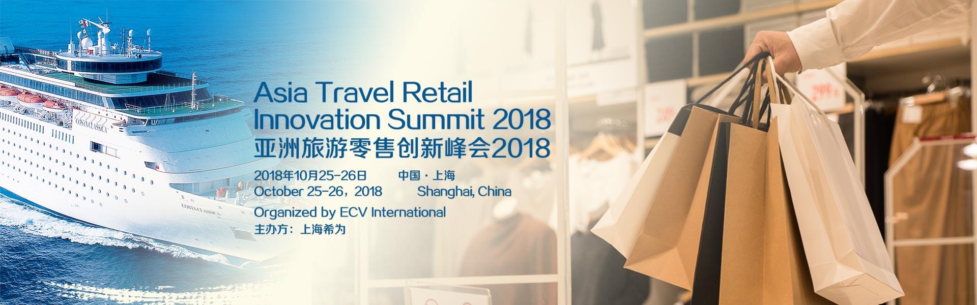 China Travel Retail Innovation Summit 2018