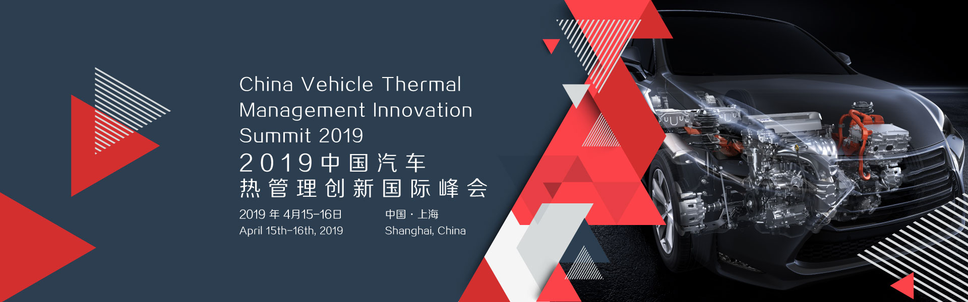 China Vehicle Thermal Management Innovation Summit 2019_ECV International