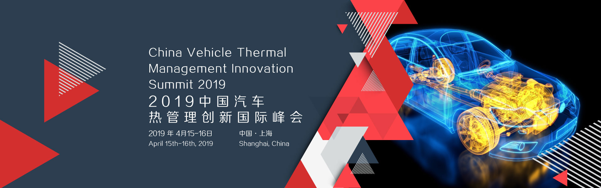 China Vehicle Thermal Management Innovation Summit 2019