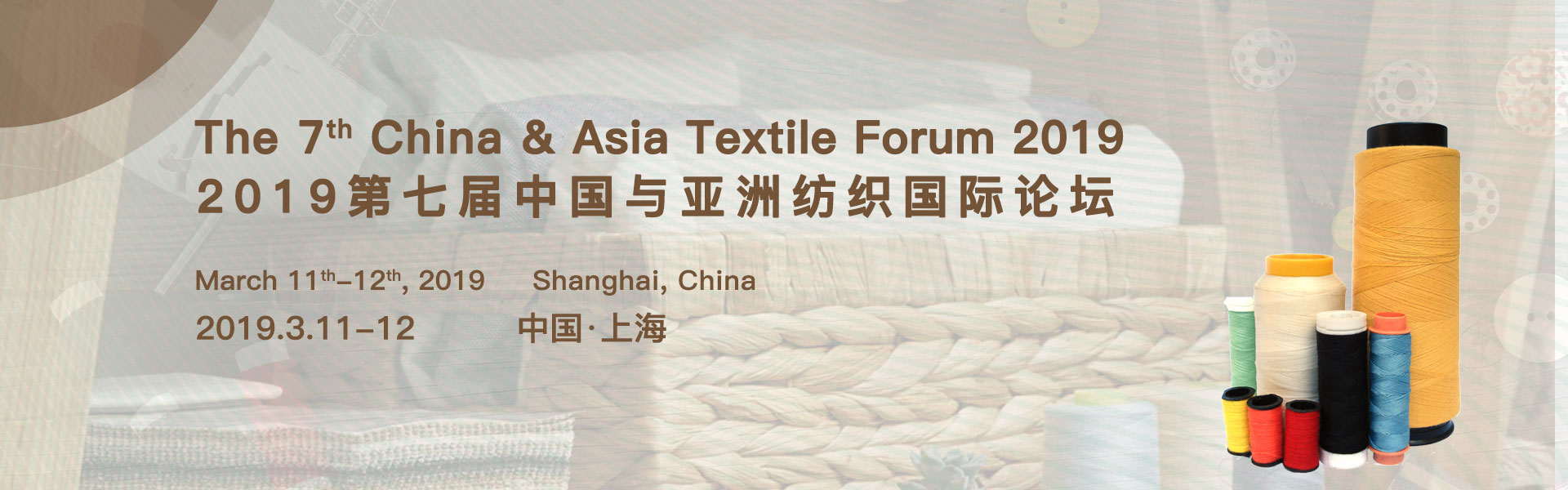 The 7th China & Asia Textile Forum