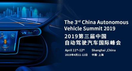 The 3rd China Autonomous Vehicle Summit 2019_ECV International