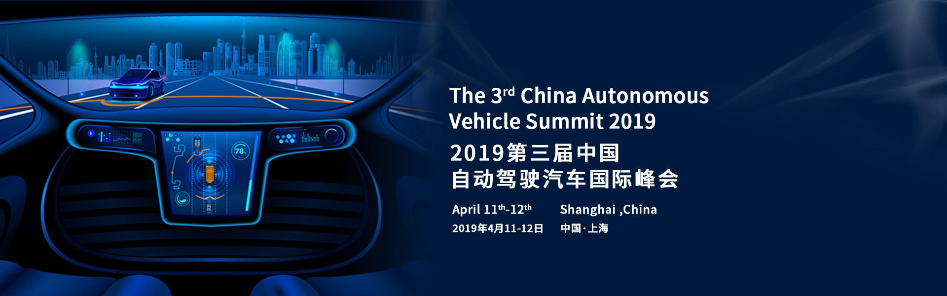 The 3rd China Autonomous Vehicle Summit 2019