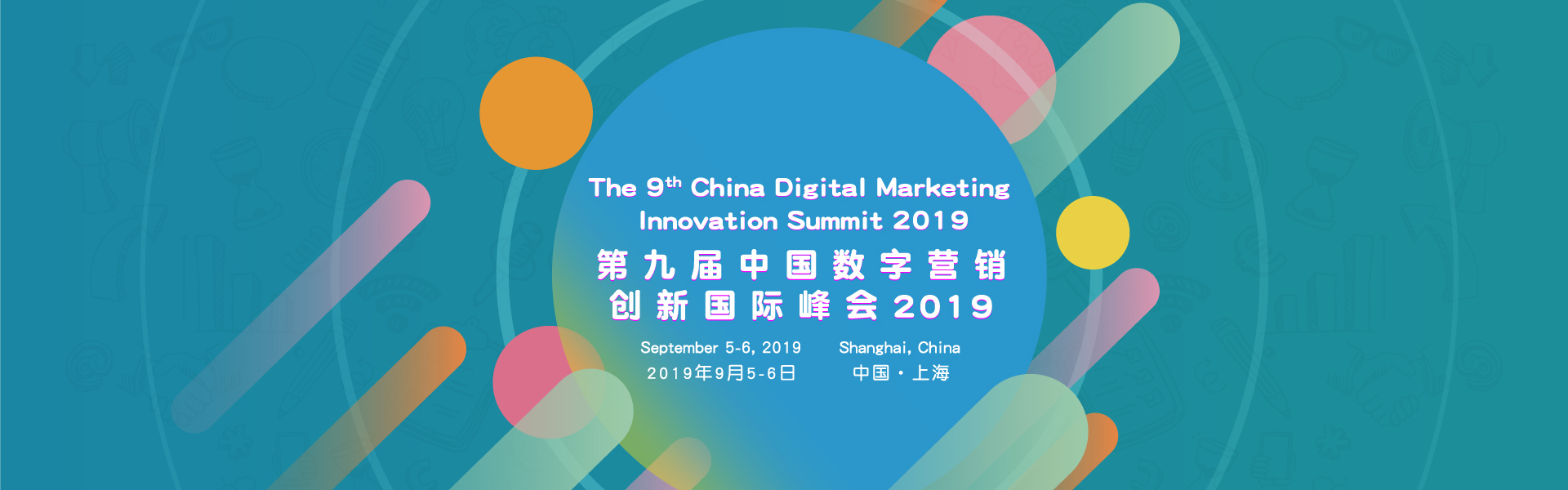 the 9th China Digital Marketing Innovation Summit 2019